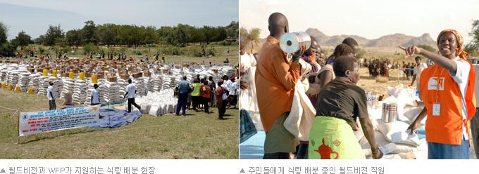 (사진1)월드비전과 WFP가 지원하는 식량 배분 현장 (사진2)주민들에게 식량 배분 중인 월드비전 직원