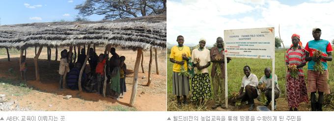 (사진1)ABEK 교육이 이뤄지는 곳 (사진2)월드비전의 농업교육을 통해 땅콩을 수확하게 된 주민들