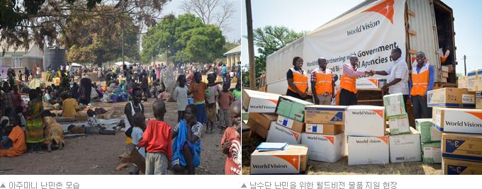 (왼쪽) 아주마니 난민촌 모습 (오른쪽) 남수단 난민을 위한 월드비전 물품 지원 현장
