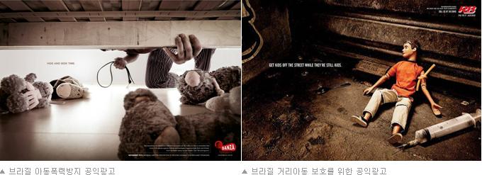 (왼쬭) 브라질 아동폭력방지 공익광고 (오른쪽)  브라질 거리아동 보호를 위한 공익광고
