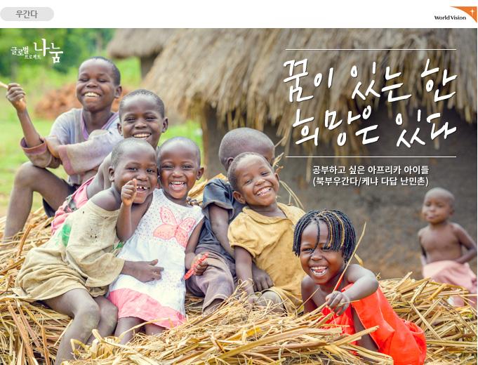 희망사업장-꿈이 있는 한 희망은 있다 공부하고 싶은 아프리카 아이들(북부우간다/케냐 다답 난민촌)