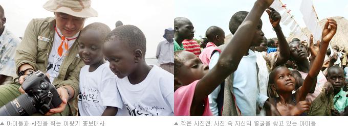 (왼쪽)아이들과 사진을 찍는 이광기 홍보대사 / (오른쪽)작은 사진전. 사진 속 자신의 얼굴을 찾고 있는 아이들