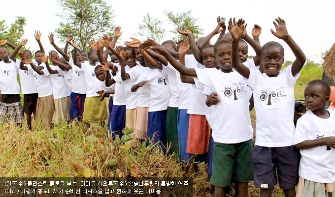 (왼쪽 위) 플라스틱 플룻을 부는  아이들 / (오른쪽 위) 송솔나무씨의 특별한 연주 (아래) 이광기 홍보대사가 준비한 티셔츠를 입고 환하게 웃는 아이들