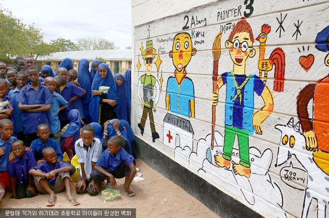 문형태 작가와 하가데라 초등학교 아이들이 완성한 벽화