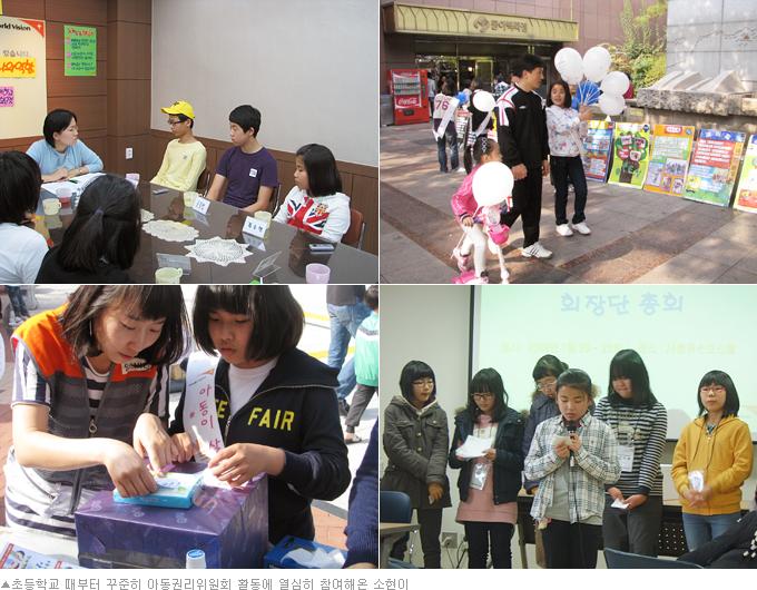 초등학교 때부터 꾸준히 아동권리위원회 활동에 열심히 참여해온 소현이