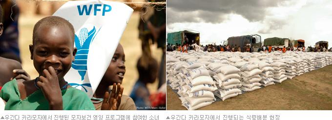 (왼쪽) 우간다 카라모자에서 진행된 모자보건 영양 프로그램에 참여한 소녀 (오른쪽) 우간다 카라모자에서 진행되는 식량배분 현장