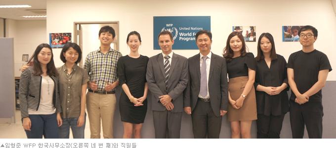 임형준 WFP 한국사무소장(오른쪽 네 번 째)와 직원들