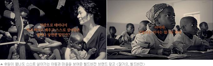 후원이 끝나도 스스로 살아가는 아동과 마을을 보여준 월드비전 브랜드 광고 <잘가요, 월드비전>
