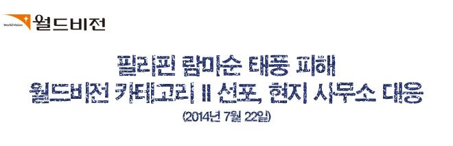 필리핀 람마순 태풍 피해 월드비전 카테고리 II 선포, 현지 사무소 대응 (2014년 7월 22일)