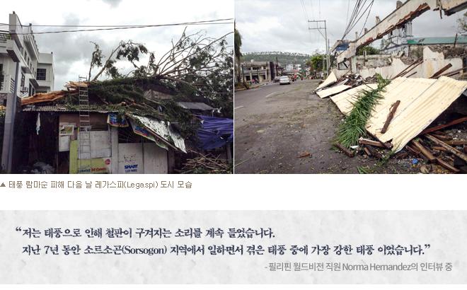 태풍 람마순 피해 다음 날 레가스피(Legaspi) 도시 모습