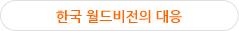 한국 월드비전의 대응