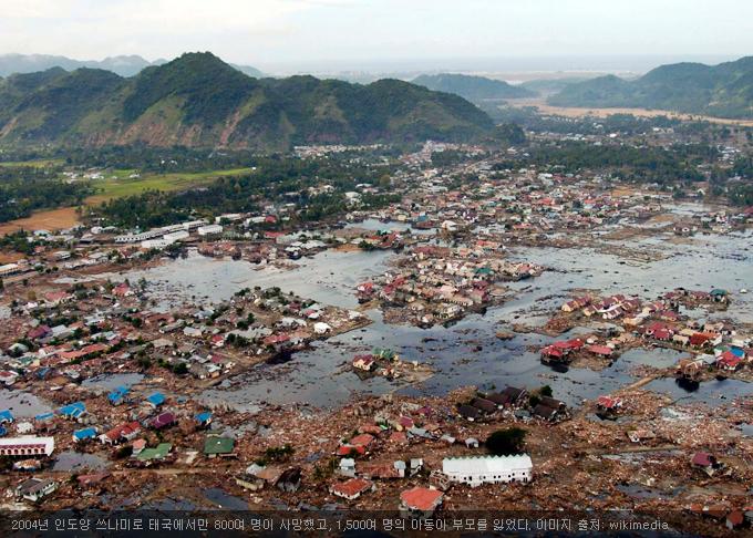 2004년 인도양 쓰나미로 태국에서만 800여 명이 사망했고, 1,500여 명의 아동이 부모를 잃었다. 이미지 출처: wikimedia