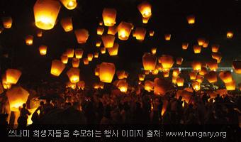 쓰나미 희생자들을   추모하는 행사 이미지 출처: www.hungary.org