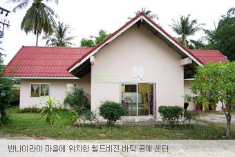반나이라이 마을에   위치한 월드비전 바틱 공예 센터