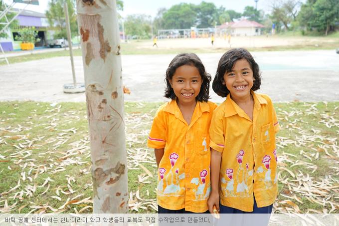 바틱 공예 센터에서는 반  나이라이 학교 학생들의 교복도 직접 수작업으로 만들었다.