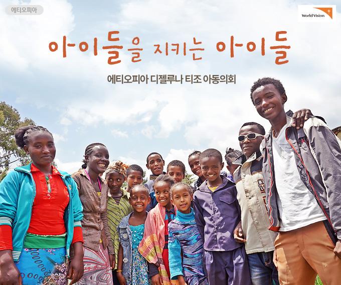 아이들을 지키는 아이들:에티오피아 디겔루나 티조 아동의회