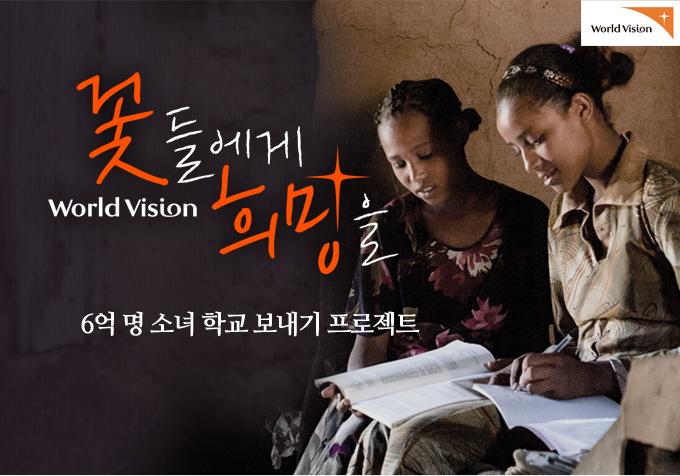 꽃들에게 희망을-6억명 소녀 학교 보내기 프로젝트