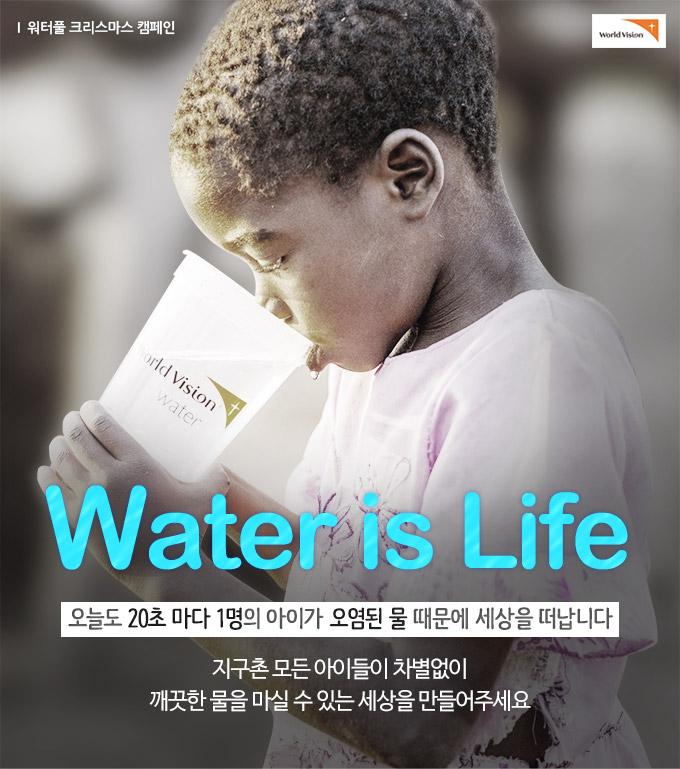 오늘도 20초에 1명의 아이가 오염된 물로 세상을 떠납니다