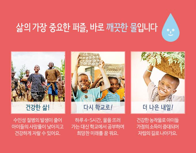 삶의 가장 중요한 퍼즐, 바로 깨끗한 물입니다