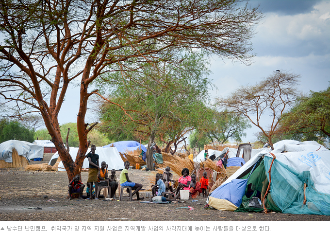 남수단 난민캠프.  취약국가 및 지역 지원 사업은 지역개발 사업의 사각지대에 놓이는 사람들을 대상으로 한다.