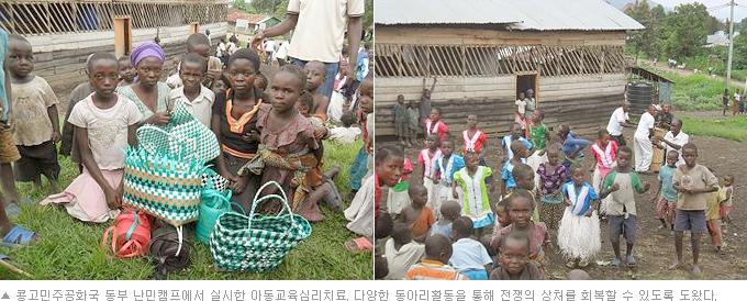 콩고 동부 난민캠프에서 실시한 아동교육심리치료. 다양한 동아리활동을 통해 전쟁의 상처를 회복할 수 있도록 도왔다.