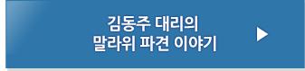 김동주 대리의 말라위 파견 이야기