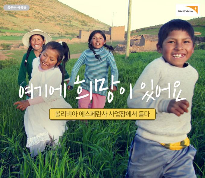 꿈꾸는 사람들-여기에 희망이 있어요 볼리비아 에스페란사 사업장에서 듣다