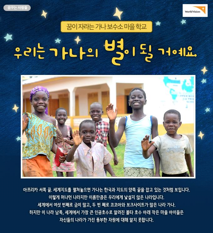 꿈꾸는 사람들-우리는 가나의 별이 될거에요(가나 보수소 마을 학교)
