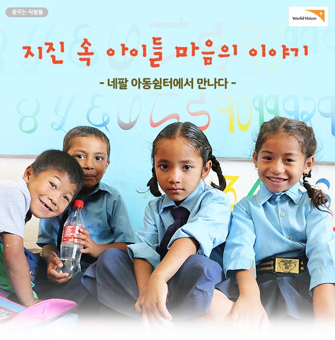 """꿈꾸는 사람들 """"지진 속 아이들 마음의 이야기"""" 네팔 아동쉼터에서 만나다"""