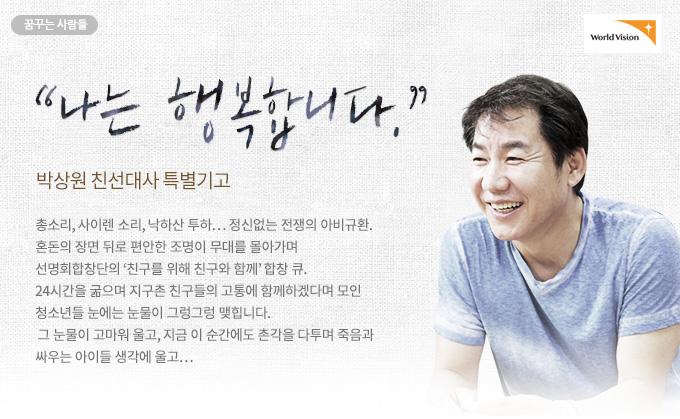 """꿈꾸는 사람들 """"나는 행복합니다. """"박상원 친선대사 특별기고"""