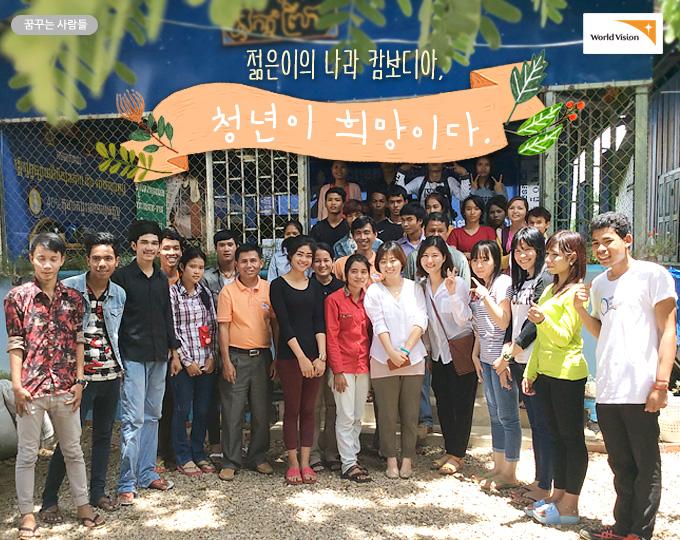젊은이의 나라 캄보디아, 청년이 희망이다.