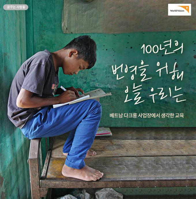 100년의 번영을 위해 오늘 우리는-베트남 다크롱 사업장에서 생각한 교육