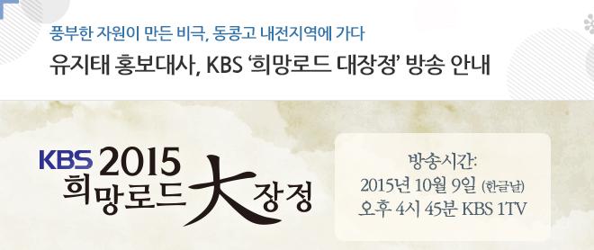 풍부한 자원이 만든 비극, 동콩고 내전지역에 가다 유지태 홍보대사, KBS '희망로드 대장정' 방송 안내 방송시간 10월 9일 한글날 오후 4시 45분 KBS 1TV