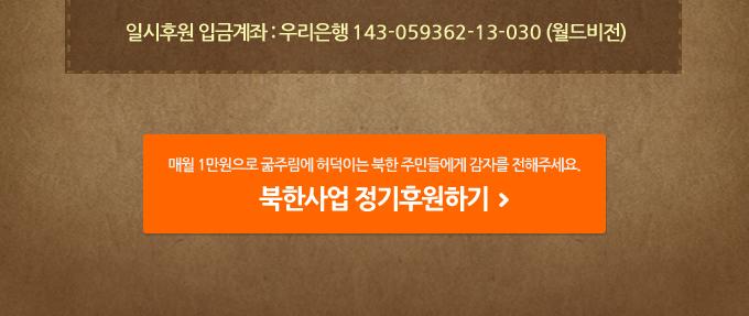 일시후원 입금계좌 우리은행 143-059362-13-030, 예금주 월드비전 매월 1만원으로 굶주림에 허덕이는 북한 주민들에게 감자를 전해주세요.