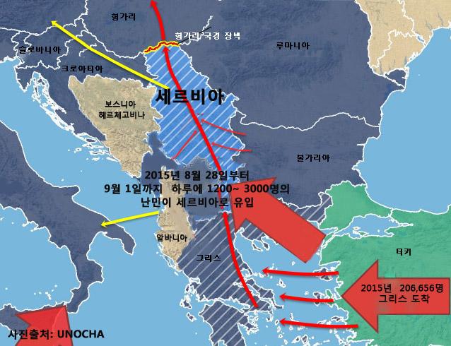 그리스와 세르비아를 거쳐 유럽으로 향하는 난민들의 이동경로