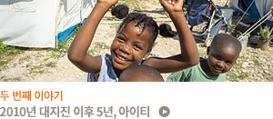 두 번째 이야기-2010년 대지진 이후 5년, 아이티
