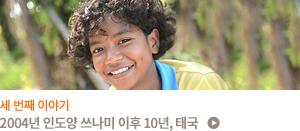세 번째 이야기-2004년 인도양 쓰나미 이후 10년, 태국