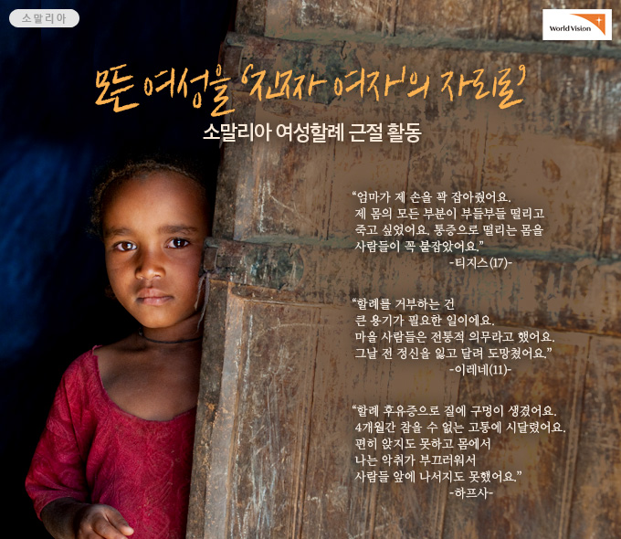 모든 여성을 ''진짜 여자''의 자리로-소말리아 여성할례 근절 활동