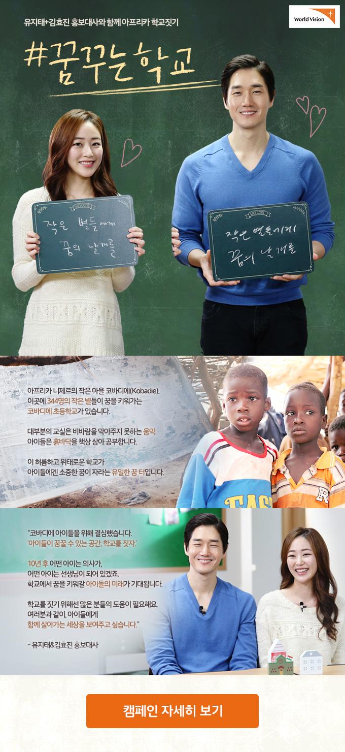 유지태, 김효진 홍보대사와 함께 아프리카 학교짓기- #꿈꾸는학교