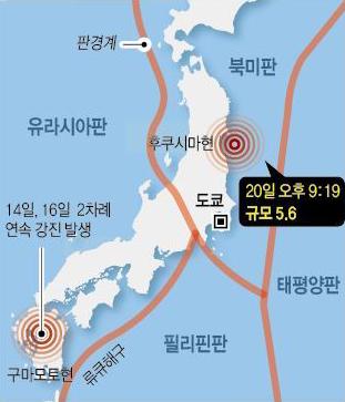 일본 지진 발생 지역(사진출처:연합뉴스)