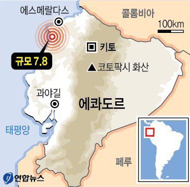 에콰도르 지진 피해 지역(사진출처:연합뉴스)