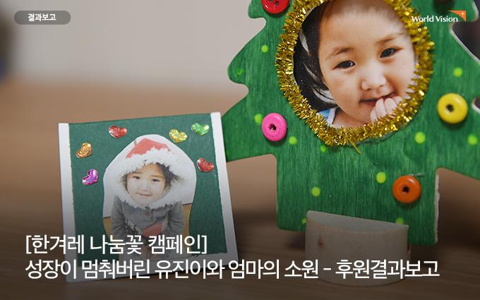 [한겨레 나눔꽃 캠페인] 성장이 멈춰버린 유진이와 엄마의 소원 - 후원결과보고
