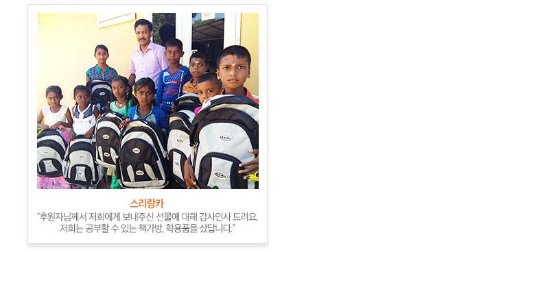 스리랑카 후원자님께서 저희에게 보내주신 선물에 대해 감사인사 드려요. 저희는 공부할 수 있는 책가방, 학용품을 샀답니다.