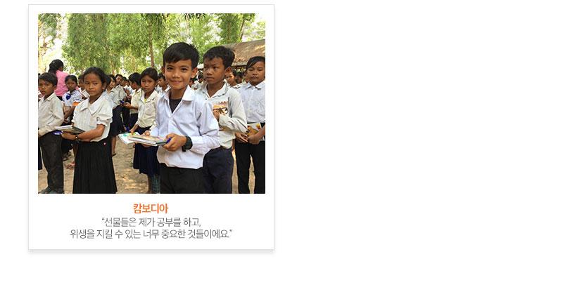 캄보디아 선물들은 제가 공부를 하고, 위생을 지킬 수 있는 너무 중요한 것들이에요.