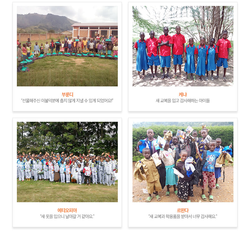 부룬디 선물해주신 이불덕분에 춥지 않게 지낼 수 있게 되었어요! 케냐 새 교복을 입고 감사해하는 아이들 에티오피아 새 옷을 입으니 날아갈 거 같아요. 르완다 새 교복과 학용품을 받아서 너무 감사해요.