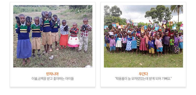 탄자니아 이불,공책을 받고 좋아하는 아이들 우간다 학용품이 늘 모자랐었는데 받게 되어 기뻐요.