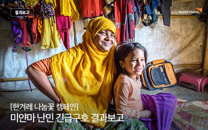 [한겨레 나눔꽃] 미얀마 난민 긴급구호 결과보고