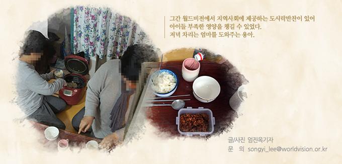 (사진) 그간 월드비전에서 지역사회에 제공하는 도시락반찬이 있어 아이들 부족한 영양을 챙길 수 있었다. 저녁 차리는 엄마를 도와주는 용아. 글/사진  엄진옥기자, 문의 songyi_lee@worldvision.or.kr