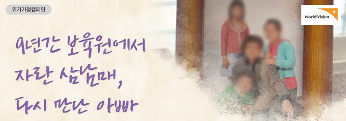 위기가정 캠페인 - 9년간 보육원에서 자란 삼남매, 다시 만난 아빠