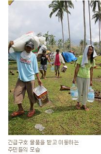 긴급구호 물품을 받고 이동하는 주민들의 모습